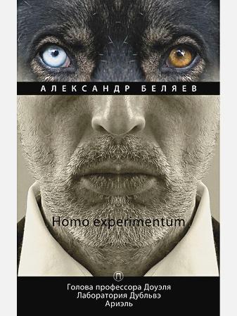 Беляев А.Р. - Homo experimentum: Голова профессора Доуэля. Лаборатория Дубльвэ. Ариэль: романы. Т. 1 обложка книги