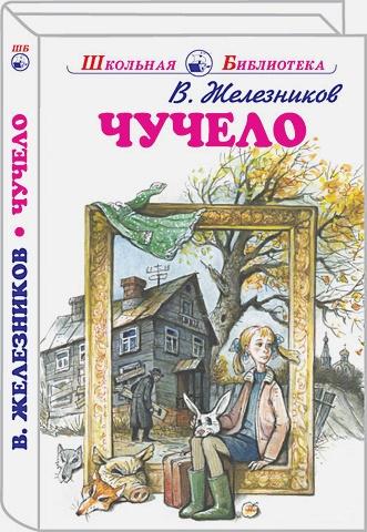 Железников Владимир Карпович - Чучело обложка книги