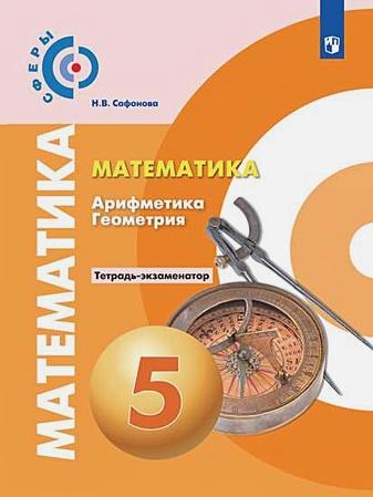 Сафонова Н. В. - Сафонова. Математика. Арифметика. Геометрия. Тетрадь-экзаменатор. 5 класс обложка книги