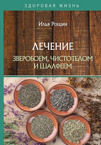 Рощин И. - Лечение зверобоем, чистотелом и шалфеем обложка книги