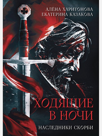 Харитонова А., Казакова Е. - Наследники скорби обложка книги