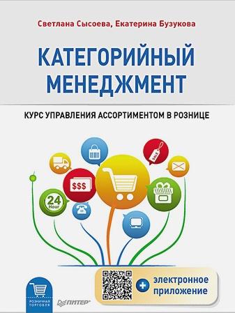 Сысоева С В - Категорийный менеджмент. Курс управления ассортиментом в рознице (+электронное приложение) обложка книги