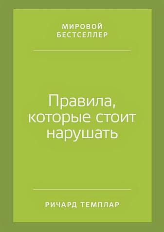 Темплар Р. - Правила, которые стоит нарушать обложка книги
