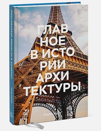 Сьюзи Ходж - Главное в истории архитектуры. Стили, здания, элементы, материалы обложка книги