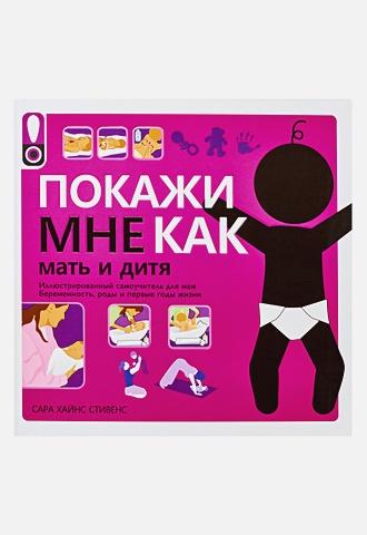 Стивенс Сара Хайнс - Покажи мне как.Мать и дитя обложка книги