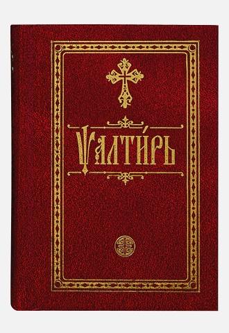Псалтирь. На церковнославянском языке. Карманная
