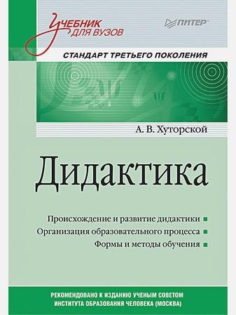 Хуторской А В - Дидактика. Учебник для вузов. Стандарт третьего поколения обложка книги