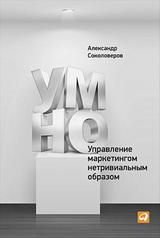 Соколоверов А. - УМНО или Управление маркетингом нетривиальным образом обложка книги
