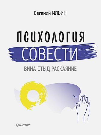 Ильин Е П - Психология совести: вина, стыд, раскаяние обложка книги
