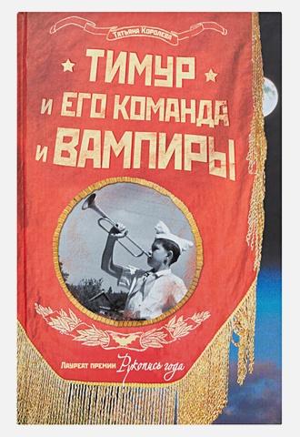 Королева Татьяна - Тимур и его команда и вампиры обложка книги