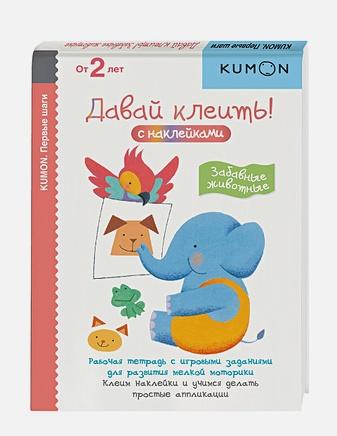 KUMON - Первые шаги. Давай клеить! Забавные животные обложка книги