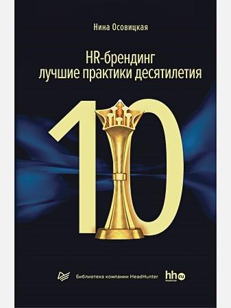 Осовицкая Н А - HR-брендинг: лучшие практики десятилетия обложка книги