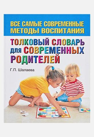 Шалаева Г.П. - Толковый словарь для современных родителей обложка книги