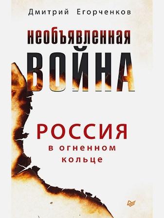 Егорченков Д А - Необъявленная война. Россия в огненном кольце обложка книги