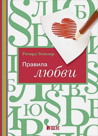 Темплар Р. - Правила любви обложка книги