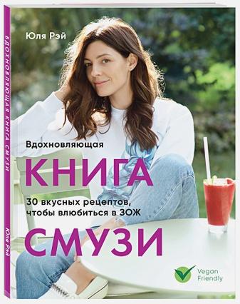 Юля Рэй - Вдохновляющая книга смузи обложка книги
