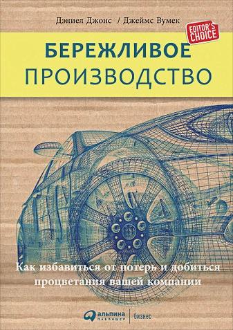 Джонс Д., П. Вумек Д. - Бережливое производство: Как избавиться от потерь и добиться процветания вашей компании обложка книги