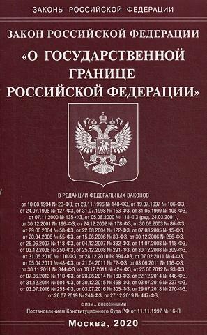 """Закон РФ """"О государственной границе РФ"""""""