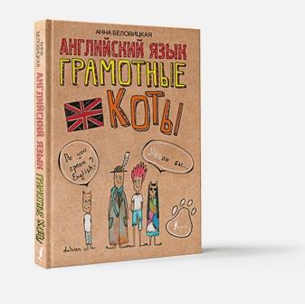 А. Беловицкая - Английский язык. Грамотные коты обложка книги