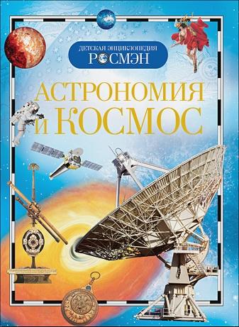 Астрономия и космос (ДЭР)