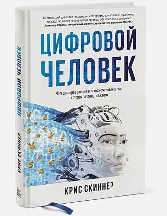 Крис Скиннер - Человек цифровой. Четвертая революция в истории человечества, которая затронет каждого обложка книги