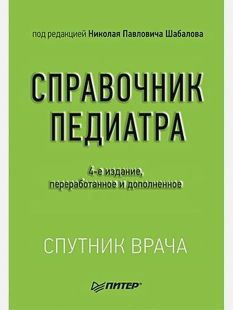 Шабалов Н П - Справочник педиатра. 4-е изд. переработанное и дополненное обложка книги