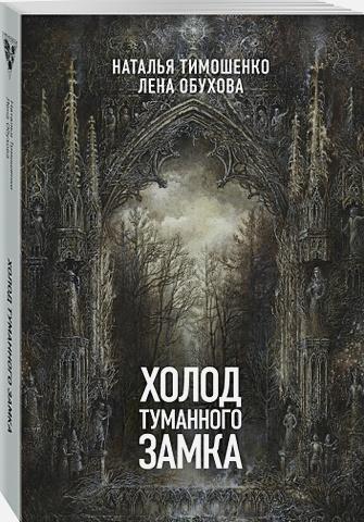Наталья Тимошенко, Лена Обухова - Холод туманного замка обложка книги