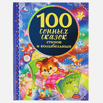 """""""УМКА"""". 100 СОННЫХ СКАЗОК, СТИХОВ И КОЛЫБЕЛЬНЫХ (СЕРИЯ: 100 СКАЗОК). ТВЕРДЫЙ ПЕРЕПЛЕТ в кор.12шт"""
