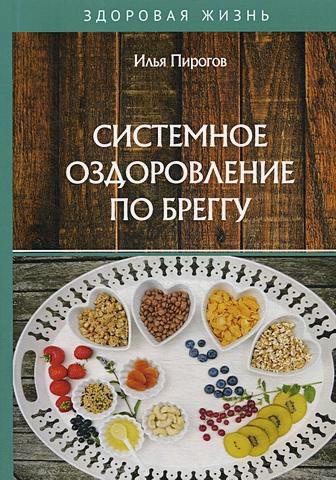 Пирогов И. - Системное оздоровление по Бреггу обложка книги