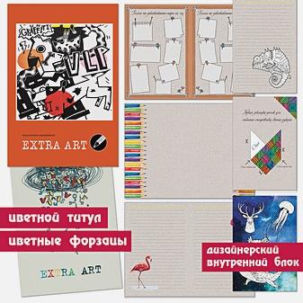 Ежедневник «EXTRA ART. Граффити» недатированный, А5, 128 листов