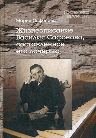 Сафонова М.В. - Жизнеописание Василия Сафонова, составленное его дочерью обложка книги