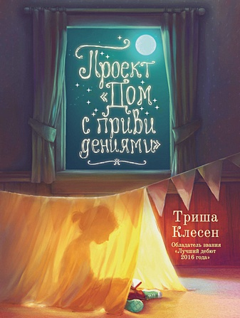 Клесен Триша - Проект обложка книги