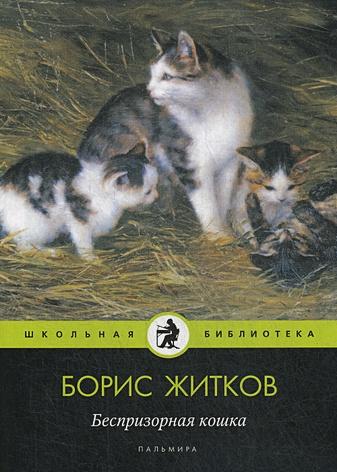 Житков Б. - Беспризорная кошка: рассказы, повести обложка книги
