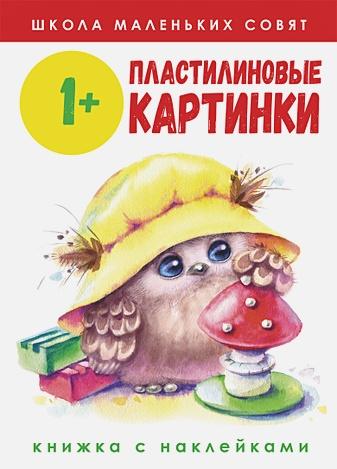 Е. Никитина автор составитель - Школа маленьких совят 1+. Пластилиновые картинки обложка книги
