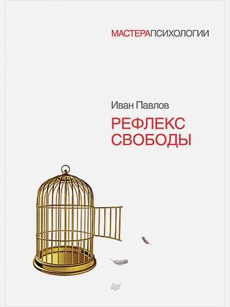 Павлов И П - Рефлекс свободы обложка книги