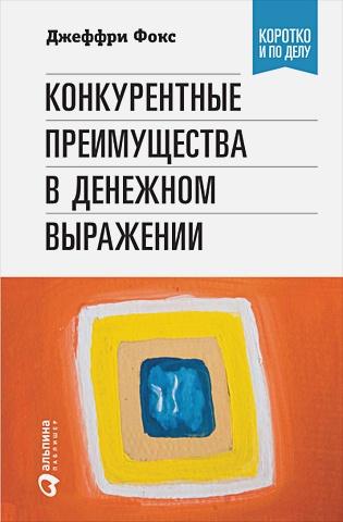 Фокс Д.,Грегори Р. - Конкурентные преимущества в денежном выражении обложка книги