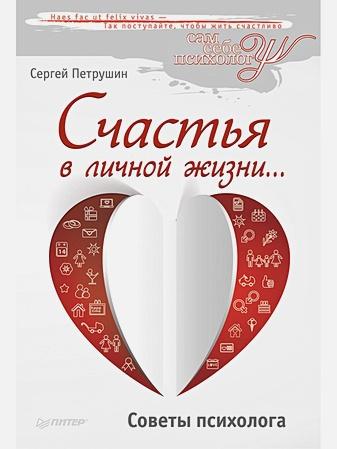 Петрушин С В - Счастья в личной жизни... Советы психолога обложка книги