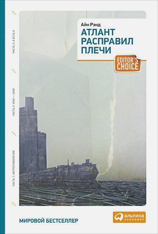 Рэнд А. - Атлант расправил плечи (три тома в одной книге)  обложка книги