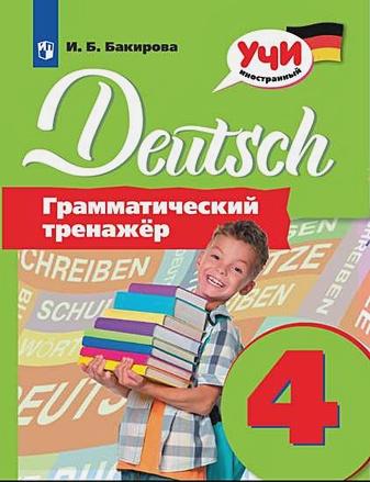 Бакирова И. Б. - Бакирова. Немецкий язык. Грамматический тренажер. 4 класс обложка книги