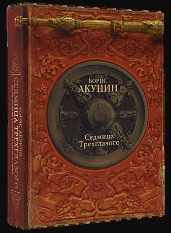 Борис Акунин - Седмица Трехглазого обложка книги