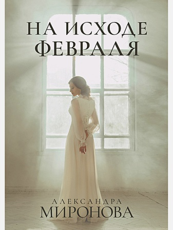 Миронова А. - На исходе февраля обложка книги