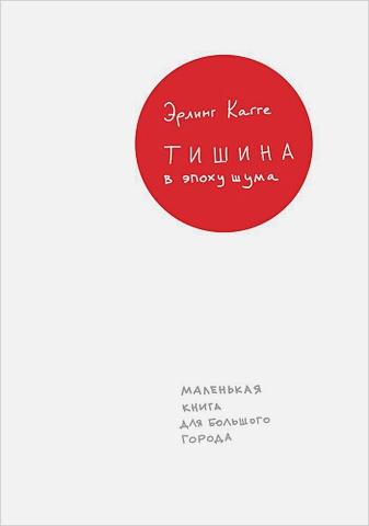 Кагге Э. - Тишина в эпоху шума: Маленькая книга для большого города (суперобложка) обложка книги