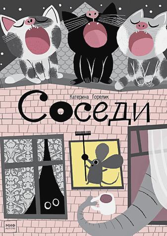 Катерина Горелик - Соседи обложка книги