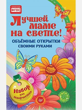 Фархутдинов К Р - Объемные открытки своими руками. Лучшей маме на свете! обложка книги