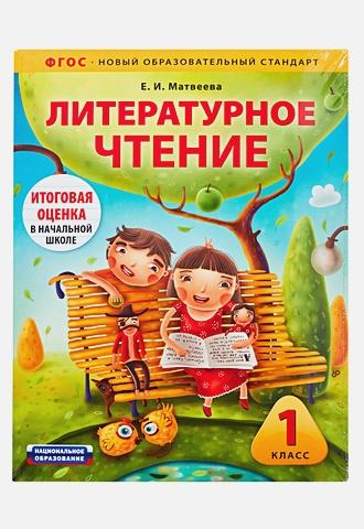 Матвеева Е.И. - Литературное чтение. 1 класс. Комплект обложка книги