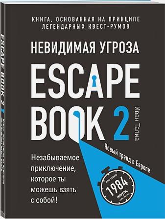 Иван Тапиа - Escape Book 2: невидимая угроза. Книга, основанная на принципе легендарных квест-румов обложка книги
