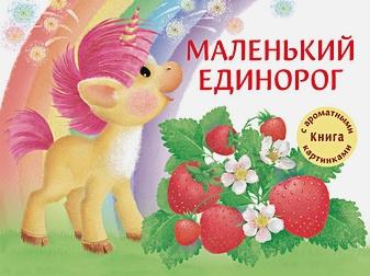 Сукгоева - ДХЛ. Маленький Единорог. Разноцветная сказка обложка книги