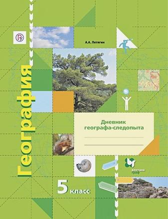 Летягин А.А. - География. 5класс. Рабочая тетрадь обложка книги