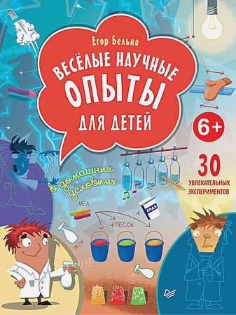 Белько Е А - Весёлые научные опыты для детей. 30 увлекательных экспериментов в домашних условиях. 6+ обложка книги
