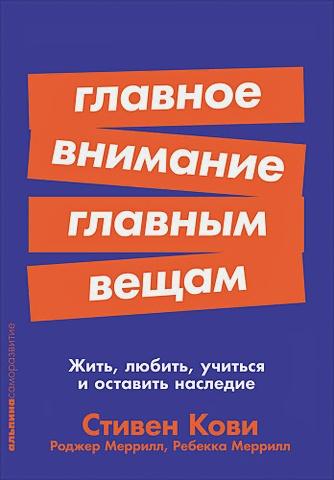 Кови С. - Главное внимание главным вещам: Жить, любить, учиться и оставить наследие (Покет серия) обложка книги